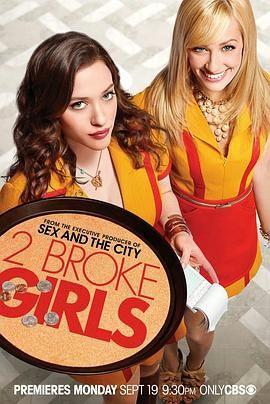 破产姐妹 第一季视频封面