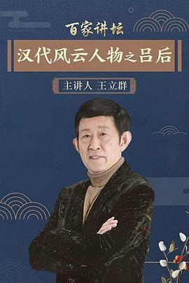 百家讲坛:汉代风云人物--吕后