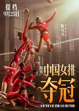 中国女排视频封面