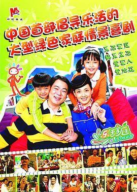 乐活家庭视频封面