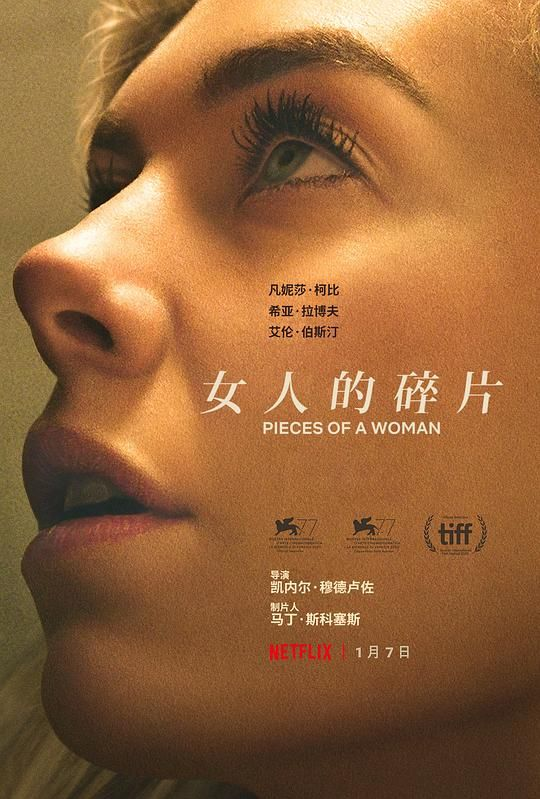 女人的碎片 Pieces of a Woman