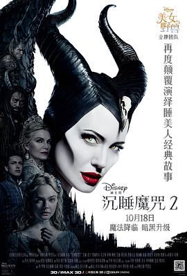 沉睡魔咒2.Maleficent: Mistress of Evil.2019.奇幻/冒险.美国