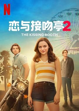 亲吻亭2 The Kissing Booth 2