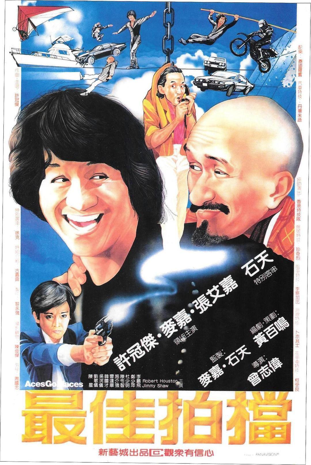 1982动作喜剧《最佳拍档1:光头神探》BD1080P.国粤双语.高清中字