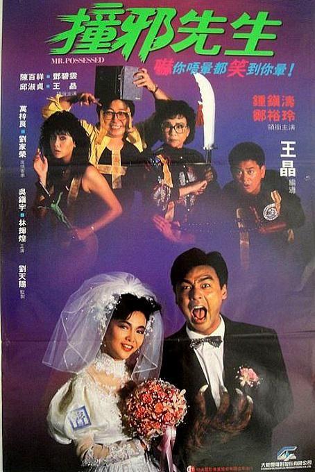 1988香港经典喜剧恐怖《撞邪先生》HD1080P.国粤双语中字