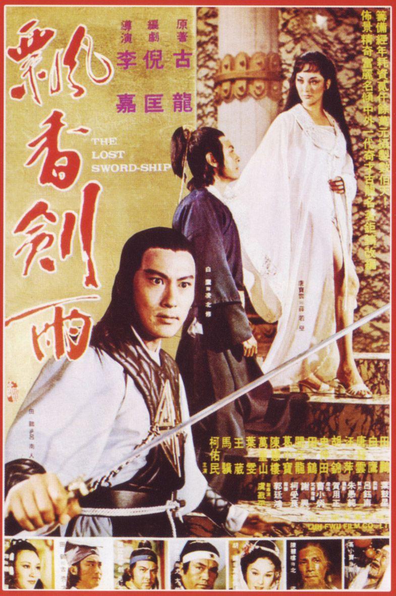 1978台湾古装武侠《飘香剑雨》HD1080p.国语对白