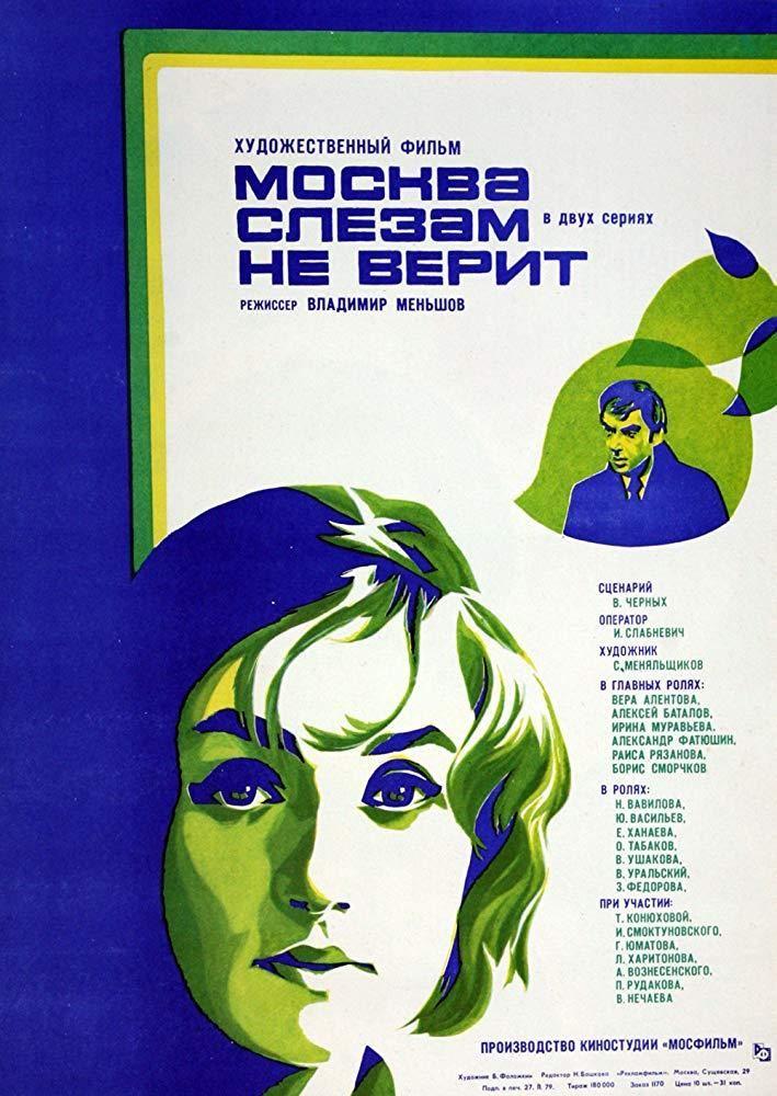 1980苏联经典高分爱情《莫斯科不相信眼泪》BD1080p.国俄双语中字
