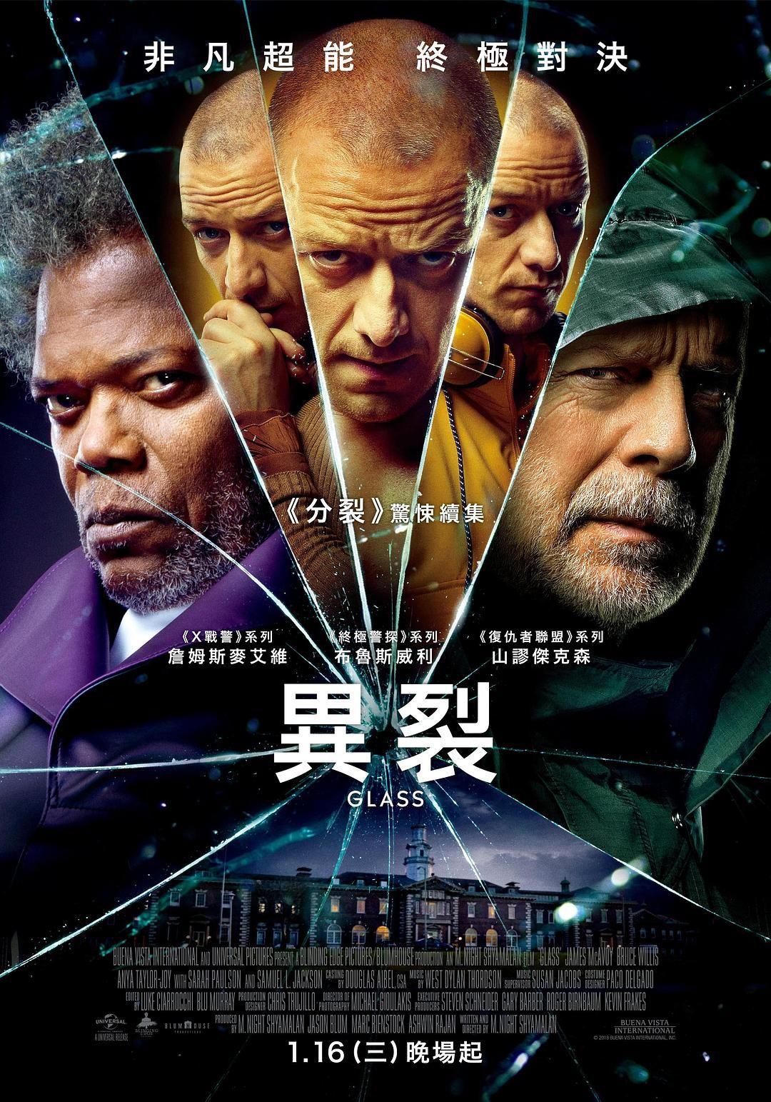 2019年悬疑惊悚《玻璃先生/不死劫2》BD中英双字幕