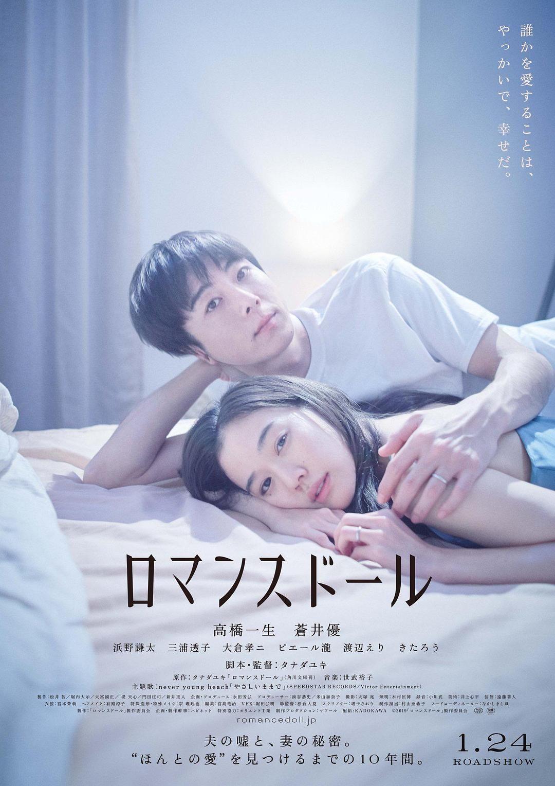 2020苍井优爱情《爱情人偶/爱情人形》BD1080P.中日字幕