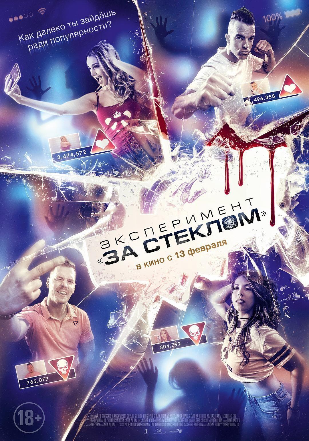 2019瑞典恐怖《娱乐之家/杀戮实境秀》BD1080P.中字