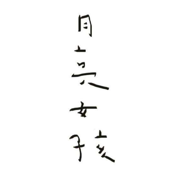 2020台湾文艺剧情《月亮女孩》HD1080p.国语中字