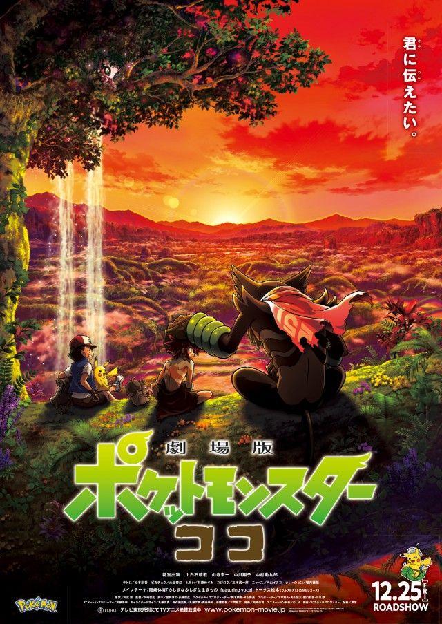 2020日本8.7分冒险动画《精灵宝可梦:可可》BD1080p.日语中字