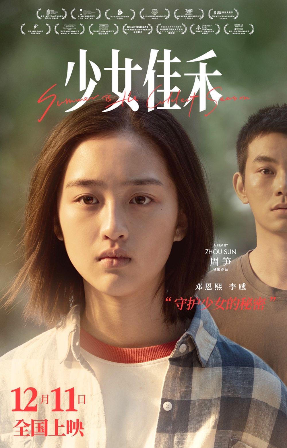 2019年国产剧情片《少女佳禾》HD国语中字