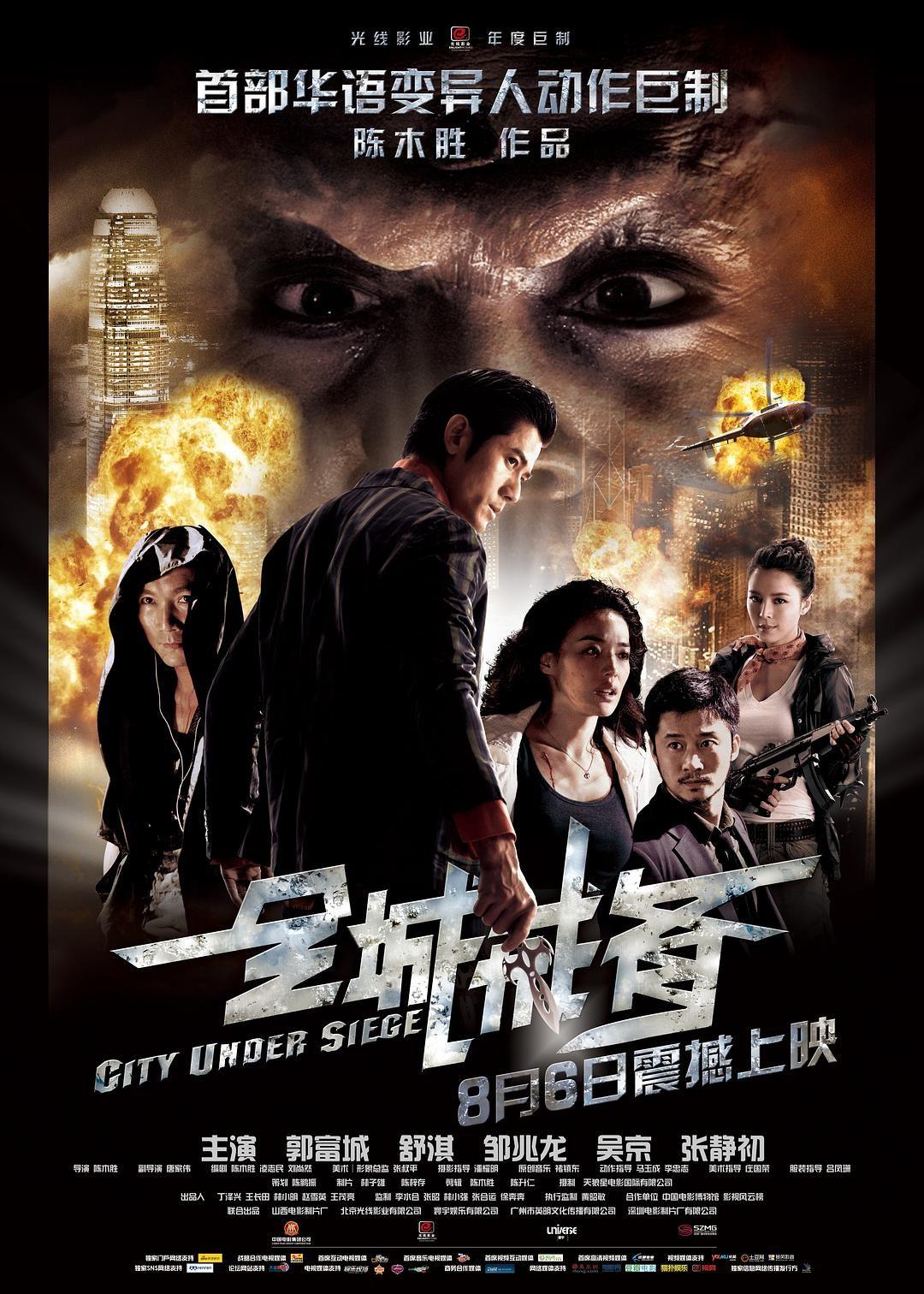 2010郭富城动作《全城戒备》BD1080p.国粤双语中字