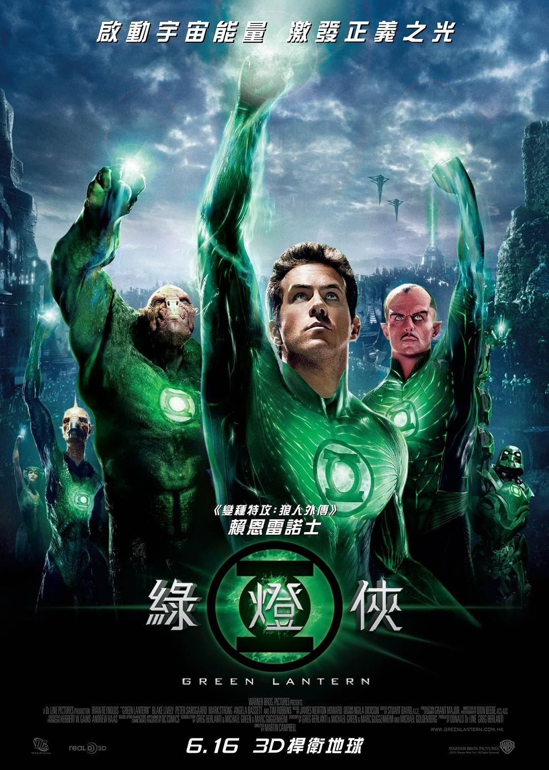 2011美国科幻《绿灯侠》BD1080P.国英双语.中英双字