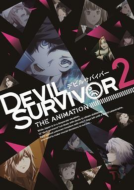 恶魔幸存者2视频封面