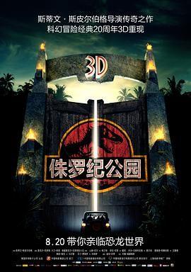 侏罗纪公园视频封面