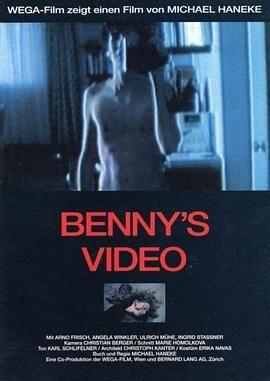 班尼的录像带