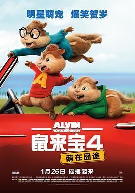 鼠来宝4萌在囧途视频封面