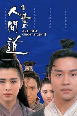 倩女幽魂2人间道视频封面
