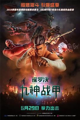 暹罗决:九神战甲 The Legend of Muay Thai: 9 Satra