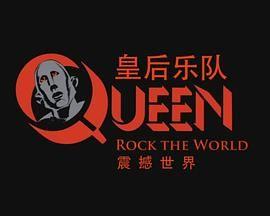 皇后乐队:震撼世界