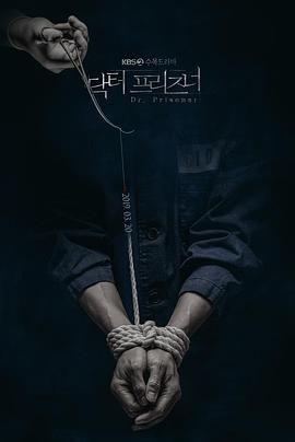 囚犯医生视频封面