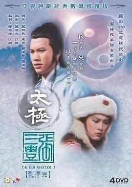 太极张三丰1980国语视频封面