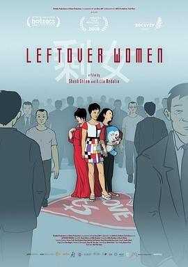 剩女.Leftover Women.2019.纪录片.以色列