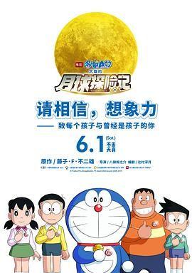 哆啦A梦大雄的月球探险记封面图片