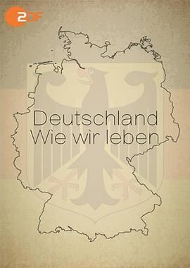 德国:我们如何生活