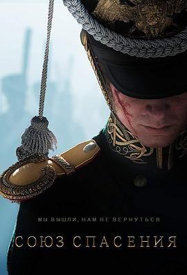 救国同盟.Soyuz spaseniya.2019.剧情/历史/冒险.俄罗斯