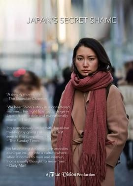 日本之耻.Japan's Secret Shame.2018.纪录片.英国