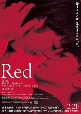 红Red视频封面