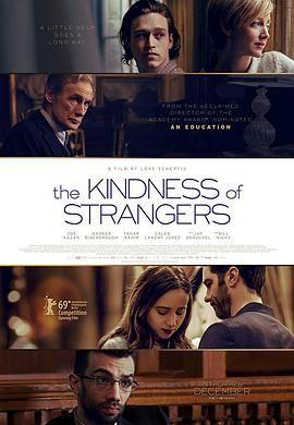 陌生人的善意