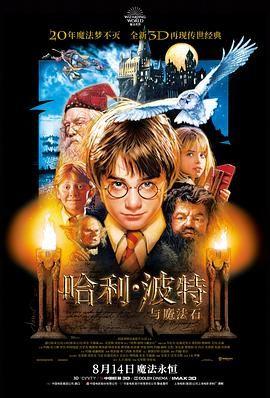 哈利·波特与魔法石 Harry Potter and the Sorcerer's Stone