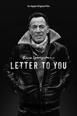 布鲁斯·斯普林斯汀给你的信