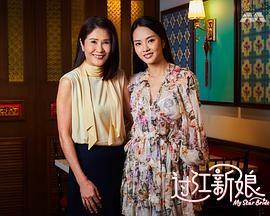 2021新加坡爱情《过江新娘》高清1080P.简体中字