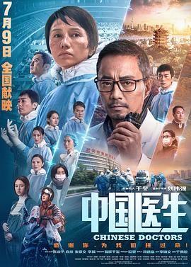 中国医生视频封面