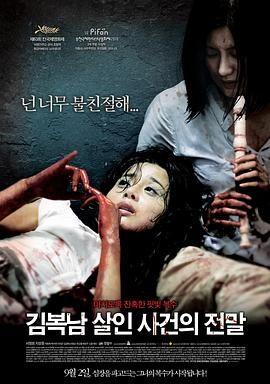 金福南杀人事件始末视频封面