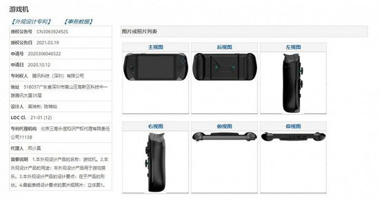 2tencent-console-4_large.jpg (40 KB)