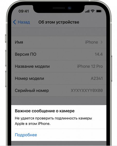 1ios14-iphone12-pro-settings-about-camera-message.jpg (81 KB)
