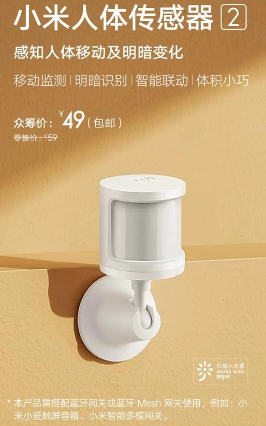 Mi-Human-Sensor-2.png (507 KB)