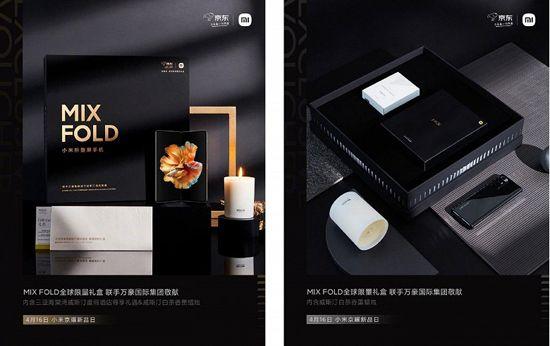 Xiaomi-Mi-MIX-Fold-gift-box_large.jpg (134 KB)