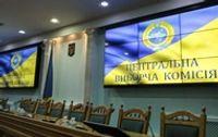 На довибори в Раду ЦВК зареєструвала 34 кандидати