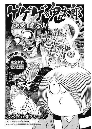 Gegege no Kitaro: Showdown on Mt. Atago