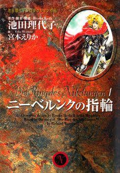 Nibelungen no Yubiwa (MIYAMOTO Erika)
