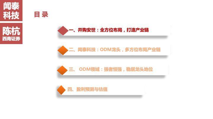 聞泰科技:中國最大的功率半導體公司