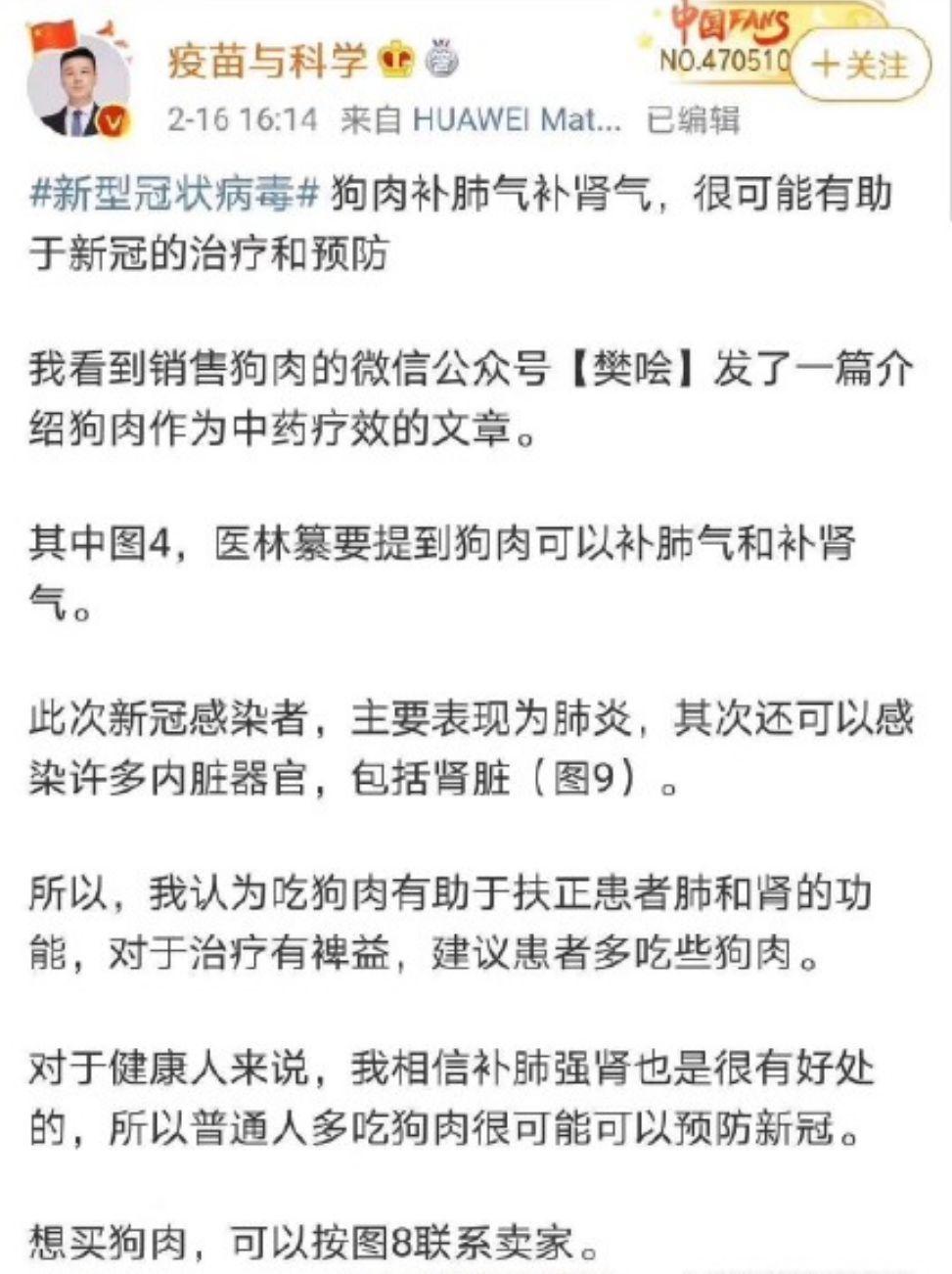 475萬粉絲的微博大V稱:吃狗肉能預防治肺炎,支持撲殺流浪狗……謠言!!!