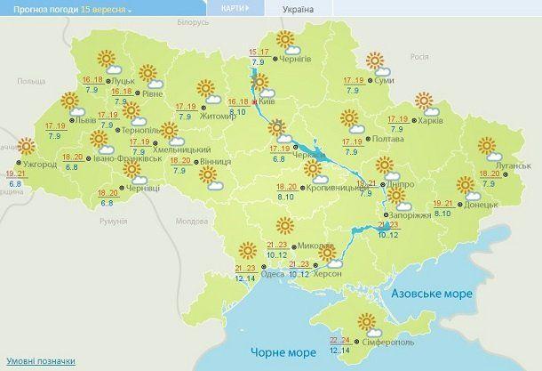 Похолодає до +6: синоптики дали прогноз на 15 вересня